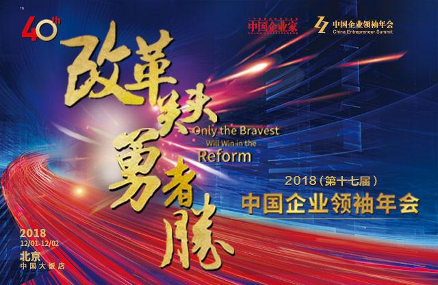 2018(第十七届)中国企业领袖年会